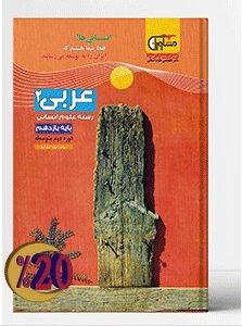 عربی پایه 2 جامع انتشارات مشاوران ویژه علوم انسانی