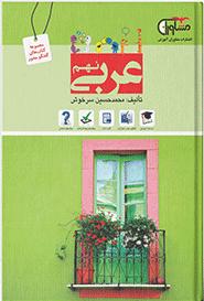 arabi msohaveran 9