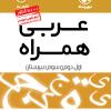 عربی همراه لقمه مهروماه