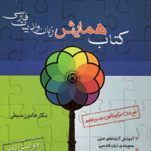 همایش زبان و ادبیات فارسی دریافت