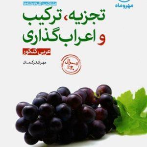 تجزیه, ترکیب و اعراب گذاری عربی مهروماه