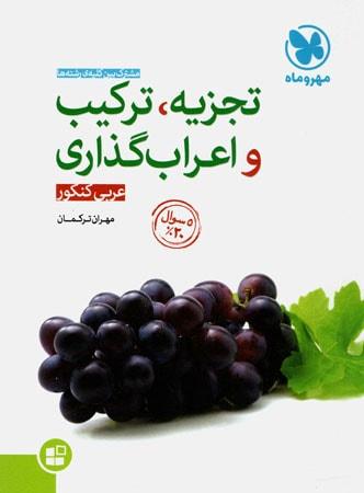 ketabbaran tajzie-va-tarkib-arabi-mehromah-min