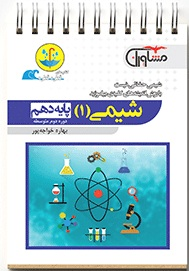 شیمی 1 دهم قطره قطره انتشارات مشاوران