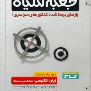دی وی دی جعبه سیاه زبان انگلیسی گاج