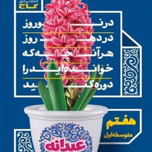 عیدانه هفتم گاج