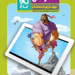 کار پنج بعدی فارسی چهارم ابتدایی دکتر آی کیو گاج