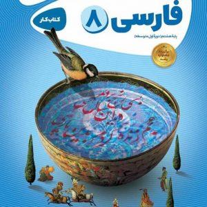 کارپوچینو فارسی هشتم گاج