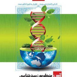 منظومه زیست شناسی کنکور آس گاج