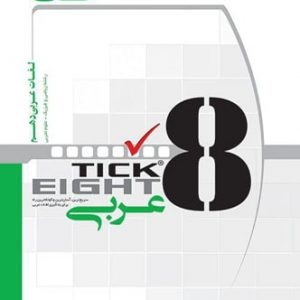 تیک ایت TICK EIGHT عربی دهم گاج