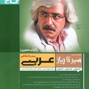 عربی پیش دانشگاهی انسانی محوری سیر تا پیاز گاج