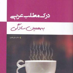 درک مطلب عربی به همین سادگی گاج