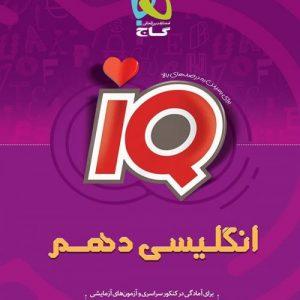 IQ زبان انگلیسی دهم گاج