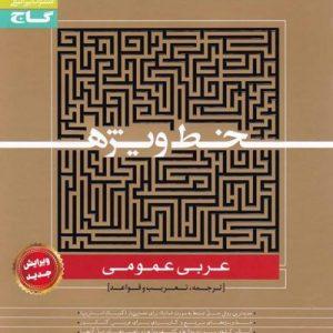 خط ویژه عربی عمومی جامع کنکور گاج