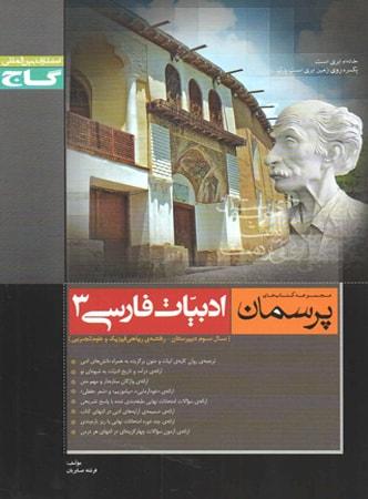 پرسمان ادبیات فارسی 3 گاج