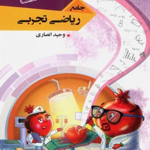 ریاضی تجربی جامع کنکور جلد دوم مبتکران