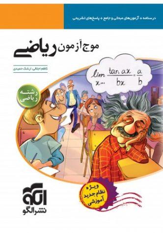 files-products-816635MojAzmoon-Riazi-riazi
