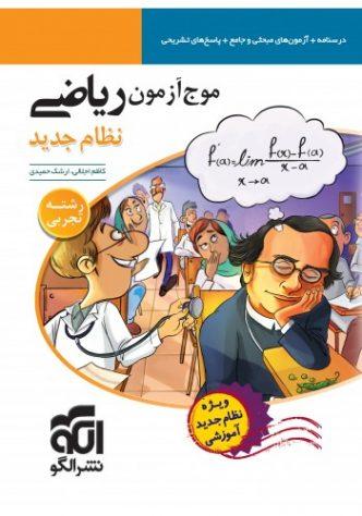 files-products-MojAzmoon-Riazi-tajrobi2