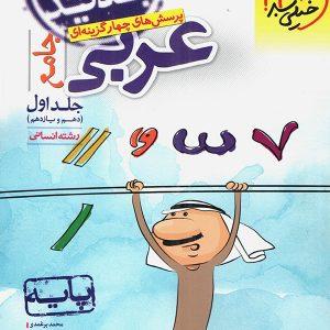 عربی انسانی پایه(دهم و یازدهم) جلد اول خیلی سبز