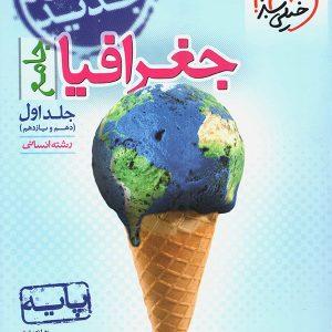جغرافیا پایه کنکور(دهم و یازدهم) جلد اول خیلی سبز