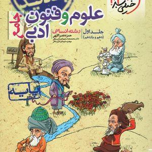 علوم و فنون ادبی پایه(دهم و یازدهم) جلد اول خیلی سبز