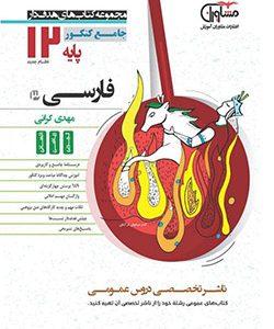 فارسی دوازدهم (جامع کنکور) مشاوران آموزش