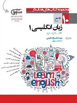 زبان انگلیسی هدفدار دهم