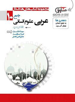 عربی هدفدار دهم (رشته انسانی) مشاوران
