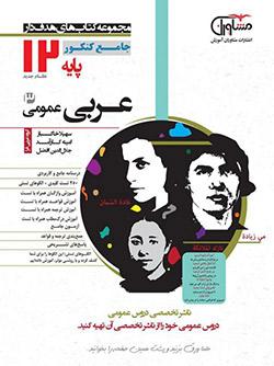 عربی دوازدهم عمومی