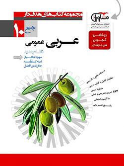 عربی عمومی دهم مشاوران آموزش