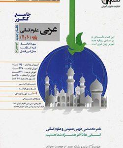 عربی پایه کنکور دهم و یازدهم مشاوران آموزش