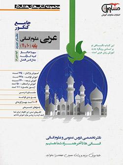 عربی-پایه-کنکور-دهم-و-یازدهم-رشته-انسانی