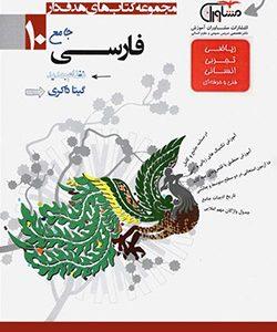فارسی دهم مشاوران آموزش