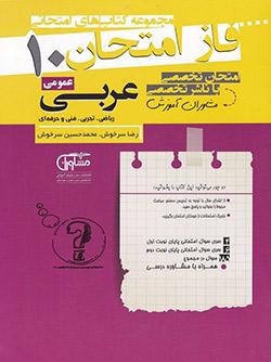 مجموعه نمونه سوالات امتحانی عربی دهم (عمومی)
