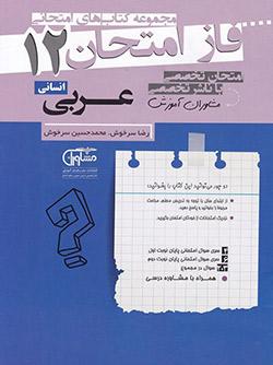 نمونه سؤال عربی دوازدهم انسانی