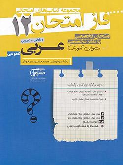 نمونه سؤال عربی دوازدهم