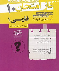 نمونه سؤالات امتحانی فارسی دهم