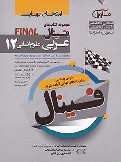 فینال (امتحان نهایی) عربی دوازدهم انسانی