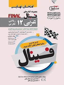 فینال (امتحان نهایی) عربی دوازدهم مشاوران