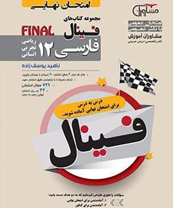 فینال فارسی (امتحان نهایی) دوازدهم
