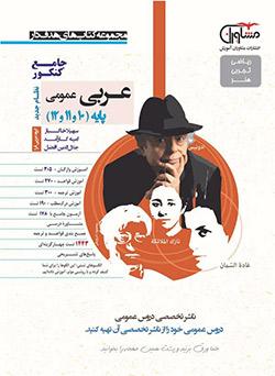 عربی عمومی جامع کنکور