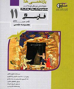 فارسی یازدهم (هدفدار)