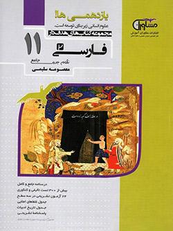 کتاب-جامع-فارسی-یازدهم-مشاوران-آموزش
