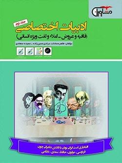 ادبیات اختصاصی مشاوران آموزش -جلد دوم