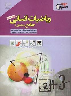 ریاضیات انسانی جامع مشاوران آموزش-جلد اول