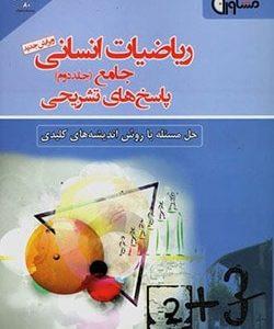انتشارات مشاوران آموزش