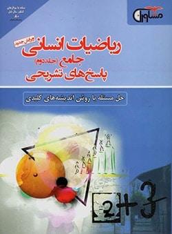 ریاضیات انسانی مشاوران آموزش-جلد دوم