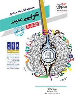 عربی عمومی کنکور مشاوران