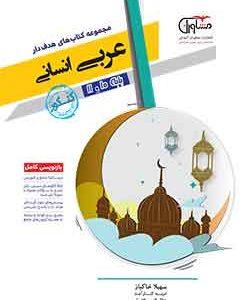 عربی مشاوران