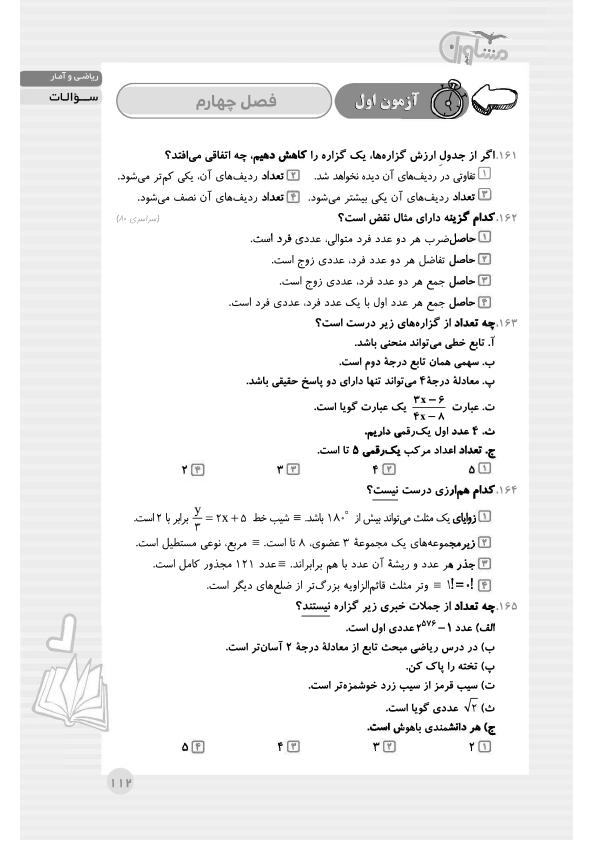 تست-حرفه-ای-ریاضی-امار۱
