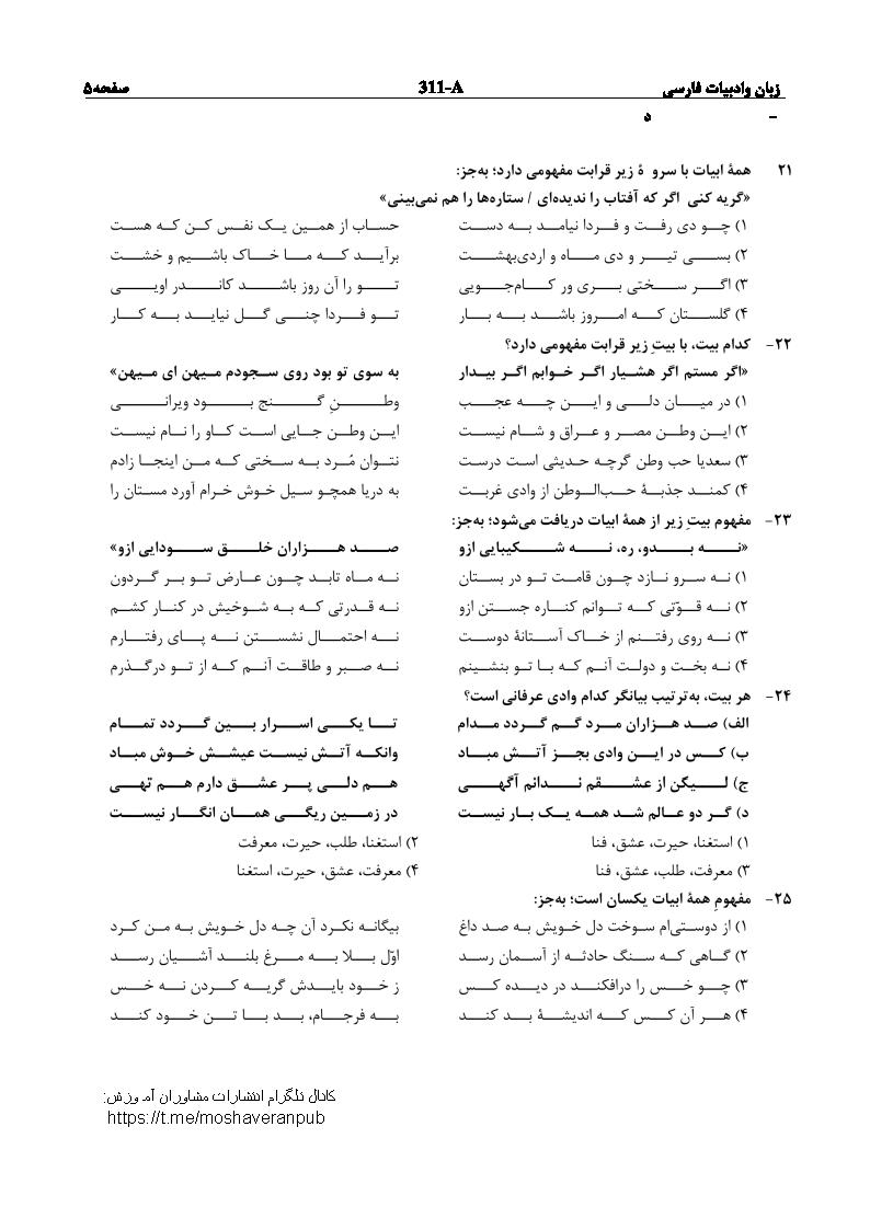 دفترچه سوالات عمومی کنکور 98